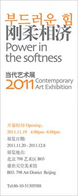 POWER IN THE SOFTNESS - 2011 CONTEMPORARY ART EXHIBITION (group) @ARTLINKART, exhibition poster