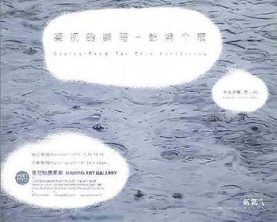 凝视的瞬间——彭湃个展 (个展) @ARTLINKART展览海报