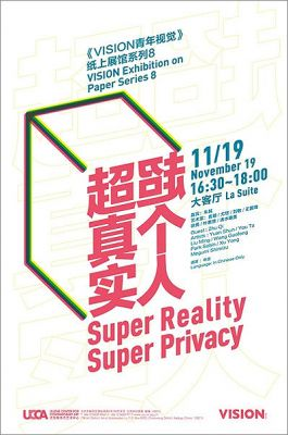 SUPER REALITY, SUPER PRIVACY - VISON EXHIBITION ON PAPER SERIES 8 (group) @ARTLINKART, exhibition poster