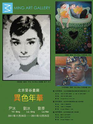 异色年华——尹冰、刘冰、刘麦三人联展 (群展) @ARTLINKART展览海报