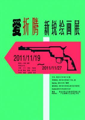 爱折腾——新锐绘画展 (群展) @ARTLINKART展览海报