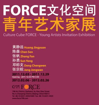 CULTURE CUBE FORCE - YOUNG ARTISTS INVITATION EXHIBITION (group) @ARTLINKART, exhibition poster