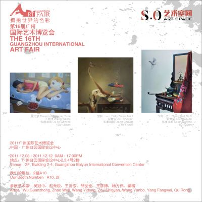 THE 16TH GGUANGZHOU INTERNATIONAL ART FAIR - S.O ART SPACE SELECTED GROUP EXHIBITION (group) @ARTLINKART, exhibition poster