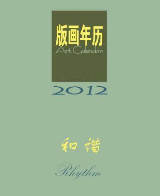 RHYTHM - 2012 CALENDAR OF CONTEMPORARY PRINTMAKING EXHIBITION (group) @ARTLINKART, exhibition poster