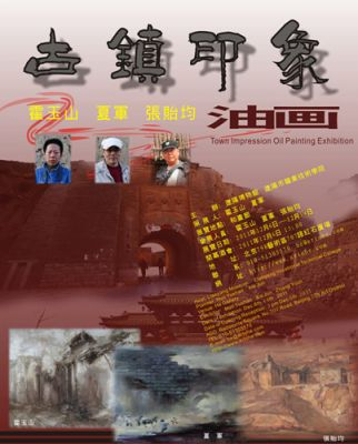 TOWN IMPRESSION OIL PAINTING EXHIBITION (group) @ARTLINKART, exhibition poster