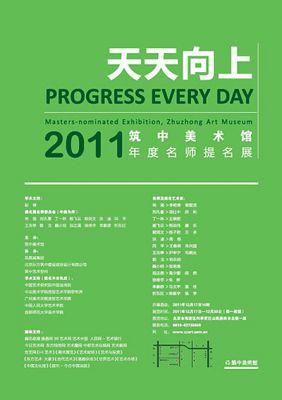 PROGRESS EVERY DAY - MASTERS-NOMINATED EXHIBITION, ZHUZHONG ART MUSEUM (group) @ARTLINKART, exhibition poster