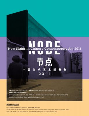 NODE - NEW SIGHTS IN CHINESE CONTEMPORARY ART 2011 (group) @ARTLINKART, exhibition poster