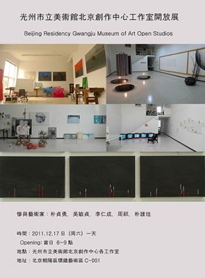 BEIJING RESIDENCY GWANGJU MUSEUM OF ART OPEN STUDIOS (group) @ARTLINKART, exhibition poster