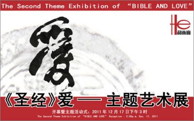 "THE SECOND THEME EXHIBITION OF ""BIBLE AND LOVE"" (group) @ARTLINKART, exhibition poster"
