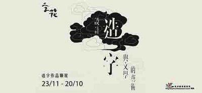 造字作品联展——第二回巡回展 (群展) @ARTLINKART展览海报