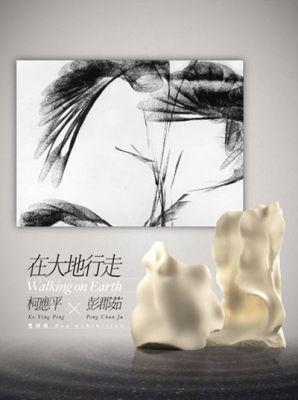 WALKING ON EARTH - KE YINGPING,PENG JUNRU EXHIBITION (group) @ARTLINKART, exhibition poster