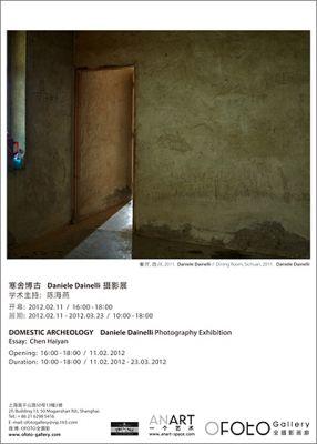寒舍博古——DANIELE DAINELLI摄影展 (个展) @ARTLINKART展览海报