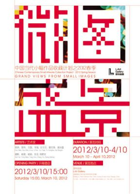 微图盛景——中国当代小幅作品收藏计划之2012春季 (群展) @ARTLINKART展览海报