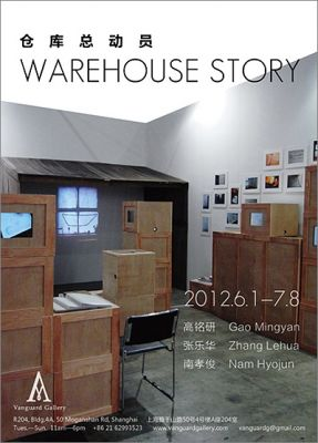 WAREHOUSE STORY I (group) @ARTLINKART, exhibition poster