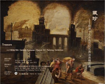 藏珍——欧洲十八十九世纪古典油画精品展 (群展) @ARTLINKART展览海报