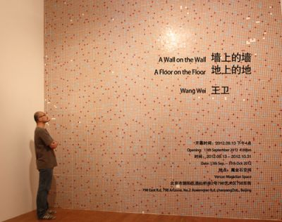 A WALL ON THE WALL - A FLOOR ON THE FLOOR - WANG WEI SOLO EXHIBITION (solo) @ARTLINKART, exhibition poster