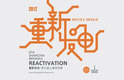 THE ACADEMY OF RECIPROCAL ENLIGHTENMENT@2012 SHANGHAI BIENNALE (intl event) @ARTLINKART, exhibition poster