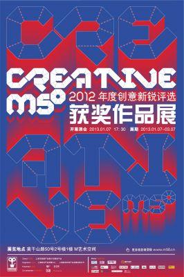 2012年度 CREATIVE M50 创意新锐评选获奖作品展 (群展) @ARTLINKART展览海报