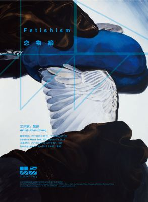 FETISHISM - ZHAN CHONG SOLO EXIHIBITION (solo) @ARTLINKART, exhibition poster