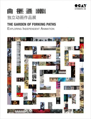 THE GARDEN OF FORKING PATHS - EXPLORING INDEPENDENT ANIMATION (group) @ARTLINKART, exhibition poster