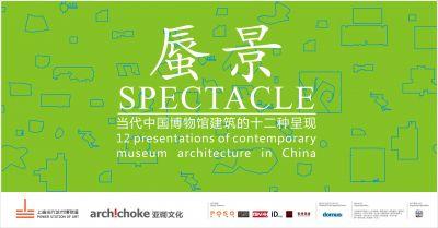 蜃景——当代中国博物馆建筑的十二种呈现 (群展) @ARTLINKART展览海报