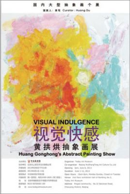 VISUAL INDULGENCE - HUANG GONGHONG ABSTRACT PAINTING SHOW (solo) @ARTLINKART, exhibition poster