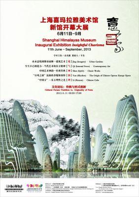 INSIGHTFUL CHARISMA (group) @ARTLINKART, exhibition poster
