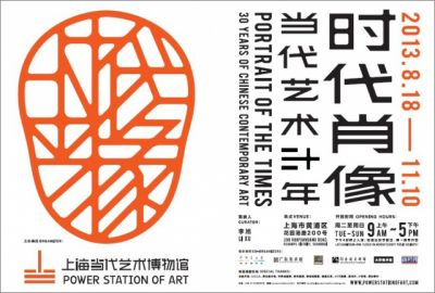 PORTRAIT OF THE TIMES - 30 YEARS OF CHINESE CONTEMPORARY ART (group) @ARTLINKART, exhibition poster