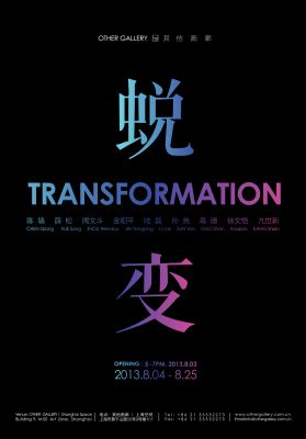 TRANSFORMATION (group) @ARTLINKART, exhibition poster
