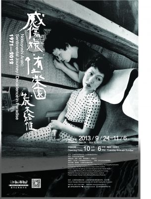 荒木经惟——感伤之旅/堕乐园 1971——2012 (个展) @ARTLINKART展览海报
