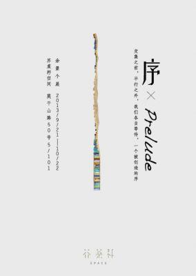 PRELUDE - YU JING SOLO EXHIBITION (solo) @ARTLINKART, exhibition poster