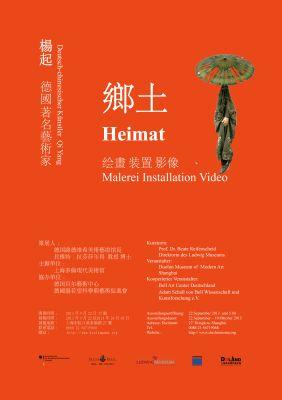 展览馆          上海多伦现代美术馆 (中国 上海市)             策
