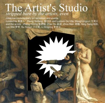 THE ARTIST'S STUDIO  STRIPPED BARE BY THE ARTISTS (group) @ARTLINKART, exhibition poster