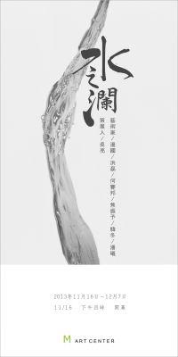 艺术家 韩冬,何赛邦,洪磊,焦振予,潘曦,汤国 主办方 m艺术空间 (中国