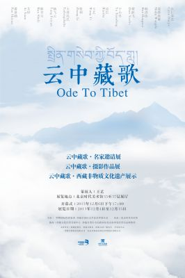 ODE TO TIBER (group) @ARTLINKART, exhibition poster