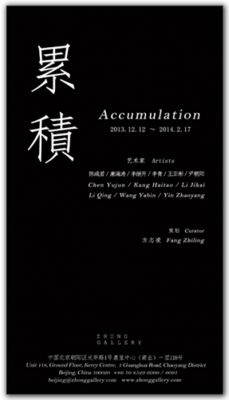 ACCUMULATION (group) @ARTLINKART, exhibition poster