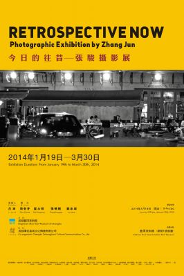 RETROSPECTIVE NOW - PHOTOGRAPHIC EXHIBITION BY ZHANG JUN (solo) @ARTLINKART, exhibition poster