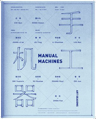MANUAL MACHINES (group) @ARTLINKART, exhibition poster