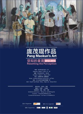 RESETTING THE PERCEPTION - PANG MAOKUN ART (solo) @ARTLINKART, exhibition poster