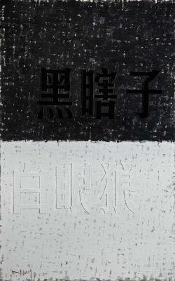 HUANG RUI SOLO SHOW (solo) @ARTLINKART, exhibition poster