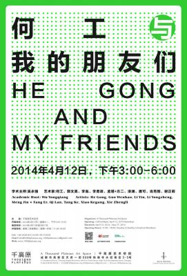 HE GONG AND MY FRIENDS (group) @ARTLINKART, exhibition poster