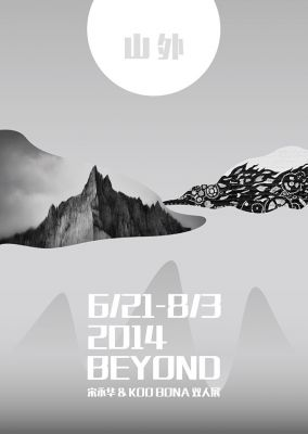 BEYOND - SONG YONGHUA & KOO BONA (group) @ARTLINKART, exhibition poster
