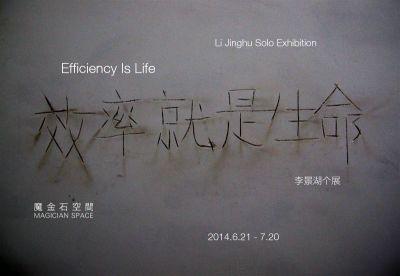 LI JINGHU SOLO EXHIBITION - EFFICIENCY IS LIFE (solo) @ARTLINKART, exhibition poster