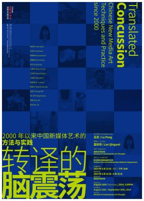 TRANSLATED CONCUSSION - CHINESE NEW MEDIA ART TECHNIQUES AND PRACTICE SINCE 2000 (group) @ARTLINKART, exhibition poster