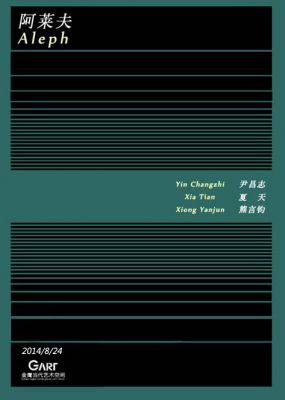 ALEPH (solo) @ARTLINKART, exhibition poster