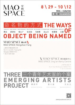 THE WAYS OF OBJECT BEING NAMED (group) @ARTLINKART, exhibition poster