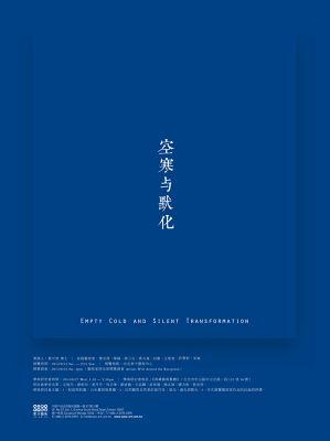 空寒与默化 (个展) @ARTLINKART展览海报