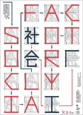 THE 10TH SHANGHAI BIENNALE - SOCIAL FACTORY (intl event) @ARTLINKART, exhibition poster