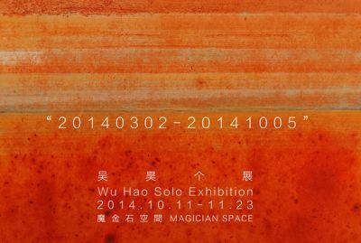 WU HAO SOLO EXHIBITION - 20140302-20141005 (solo) @ARTLINKART, exhibition poster