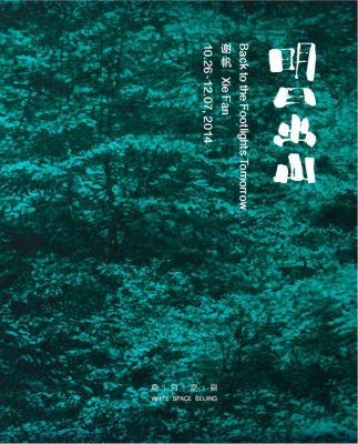 谢帆——明日出山 (个展) @ARTLINKART展览海报